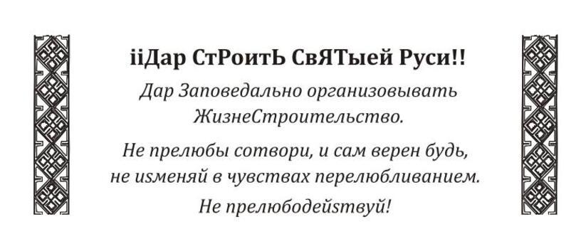 Дар СтРоитЬ СвЯТыей Руси. Двадцать восьмая заповедь ПервоТворца