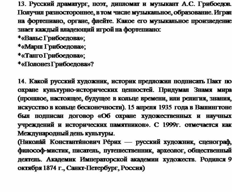 Русский драматург, поэт, дипломат и музыкант