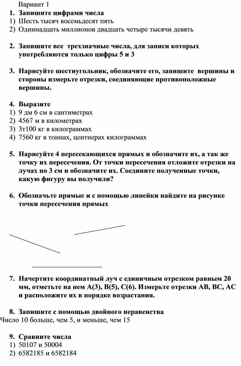 Вариант 1 1. Запишите цифрами числа 1)