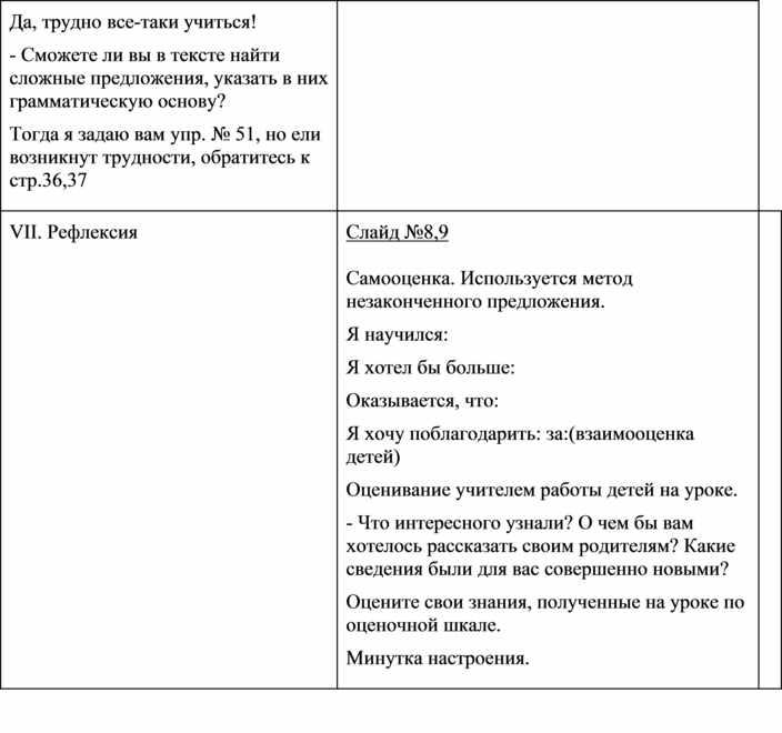 """Конспект урока по русскому языку """"Простые и сложные предложения. Как отличить сложное предложение от простого."""""""