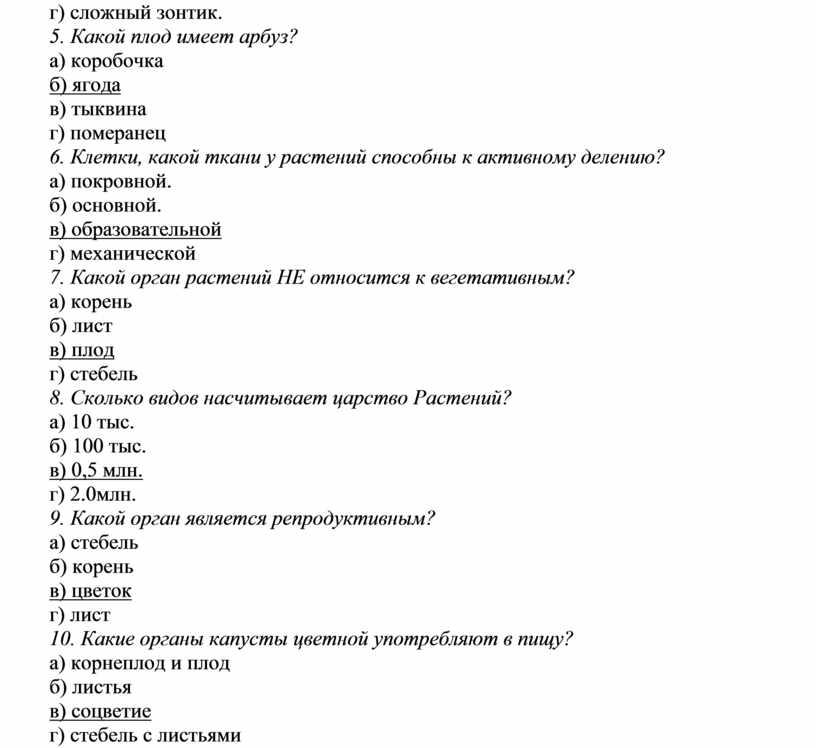 Какой плод имеет арбуз? а) коробочка б) ягода в) тыквина г) померанец 6