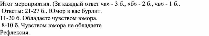 Итог мероприятия. (За каждый ответ «а» - 3 б