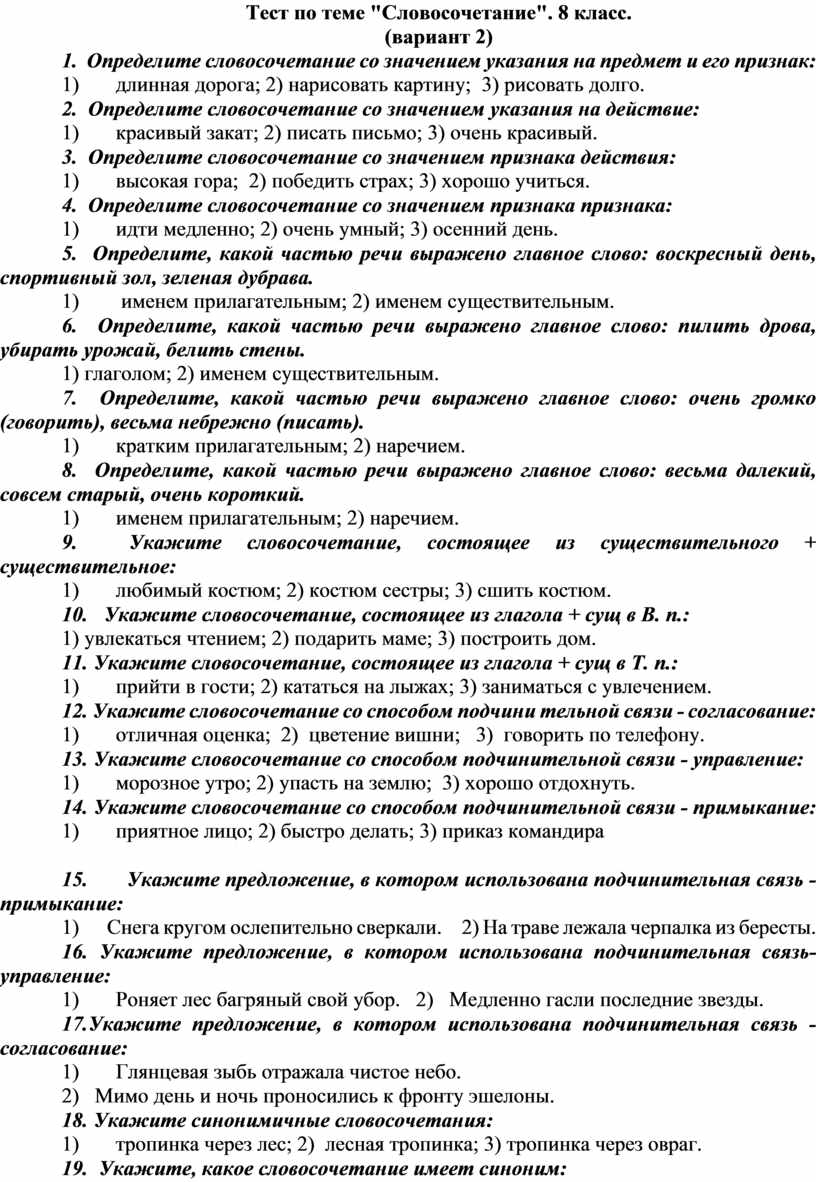 "Тест по теме ""Словосочетание"""