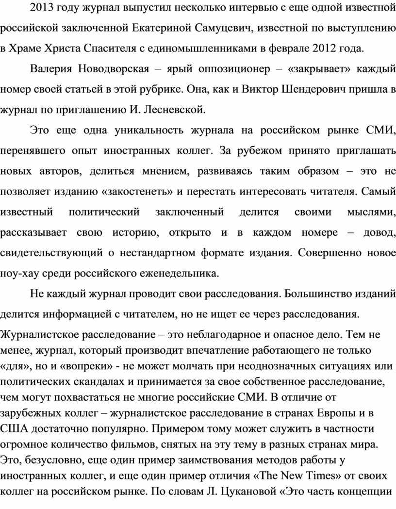 Екатериной Самуцевич, известной по выступлению в