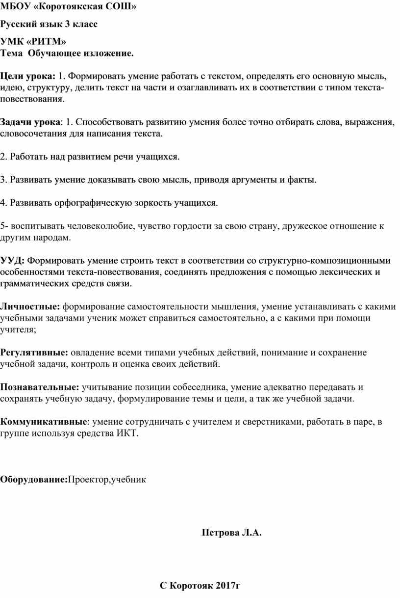 МБОУ «Коротоякская СОШ» Русский язык 3 класс