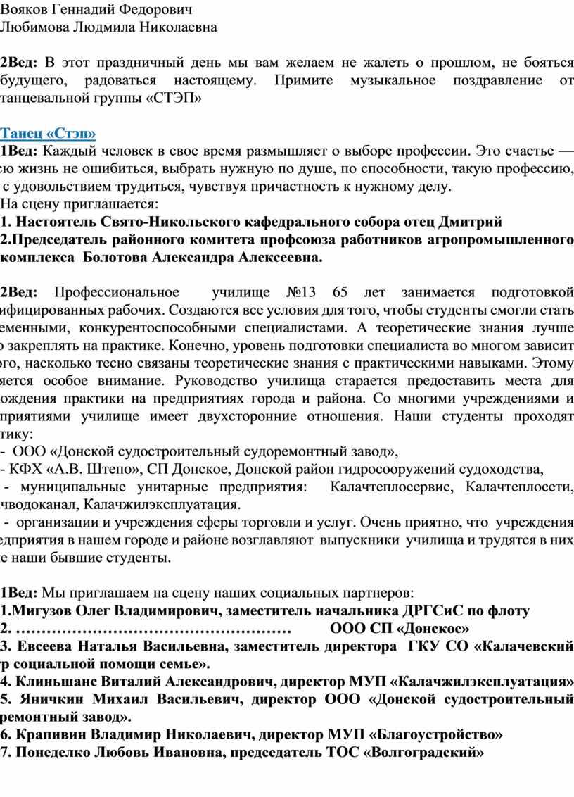 Вояков Геннадий Федорович Любимова
