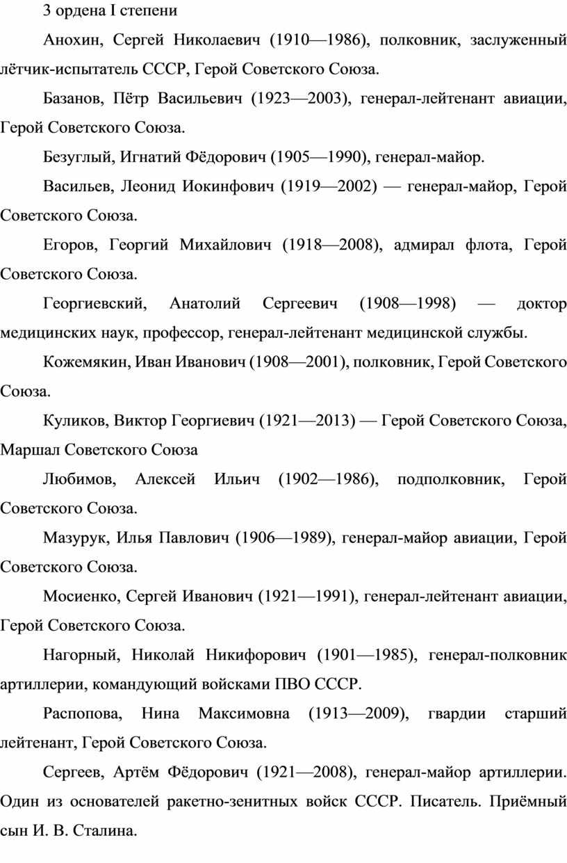 I степени Анохин, Сергей Николаевич (1910—1986), полковник, заслуженный лётчик-испытатель