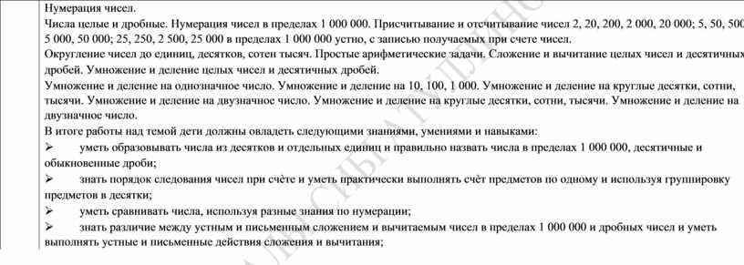 Нумерация чисел. Числа целые и дробные