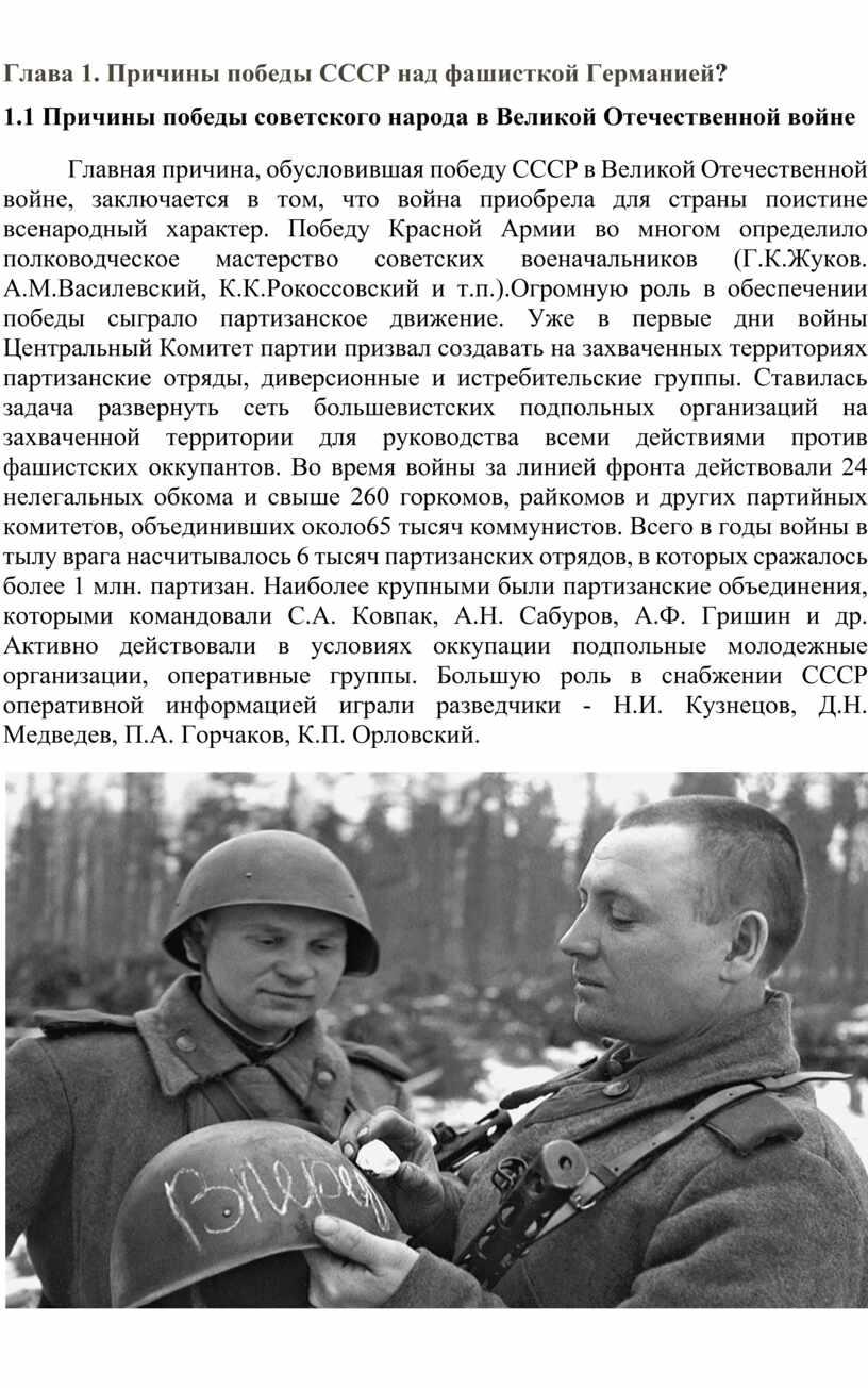 Глава 1. Причины победы СССР над фашисткой