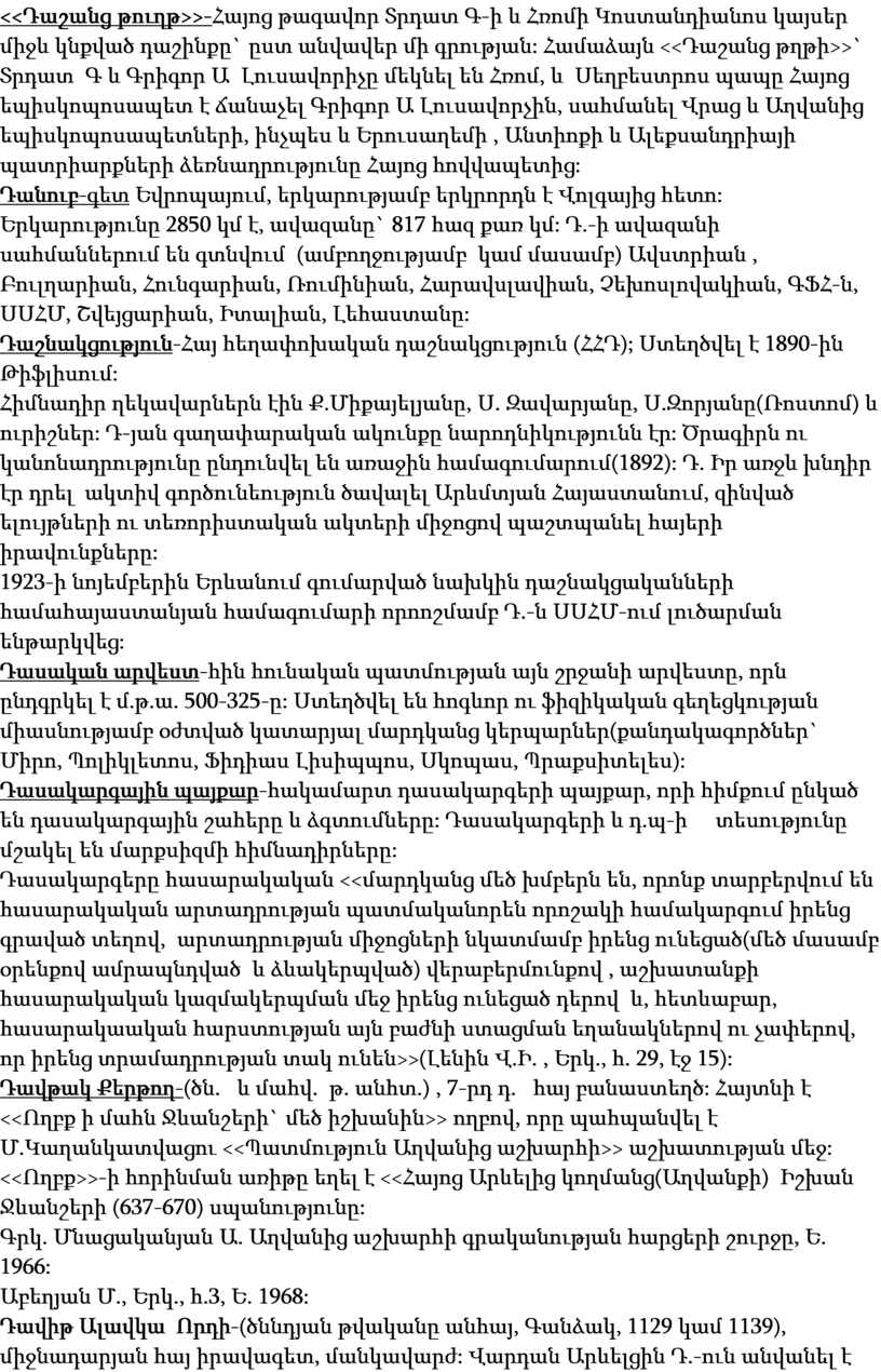 <<Դաշանց թուղթ>>- Հայոց թագավոր Տրդատ Գ-ի և Հռոմի Կոստանդիանոս կայսեր միջև կնքված դաշինքը` ըստ անվավեր մի գրության: Համաձայն <<Դաշանց թղթի>>` Տրդատ Գ և Գրիգոր Ա…