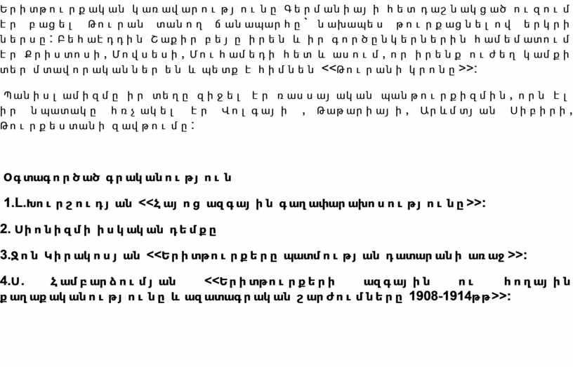 L.Խուրշուդյան <<Հայոց ազգային գաղափարախոսությունը>>: 2