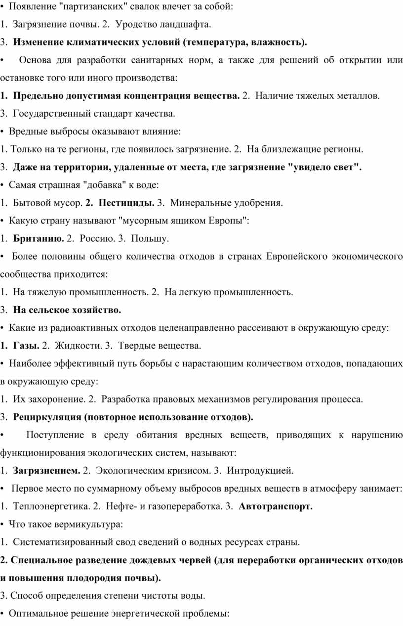 """Появление """"партизанских"""" свалок влечет за собой: 1"""
