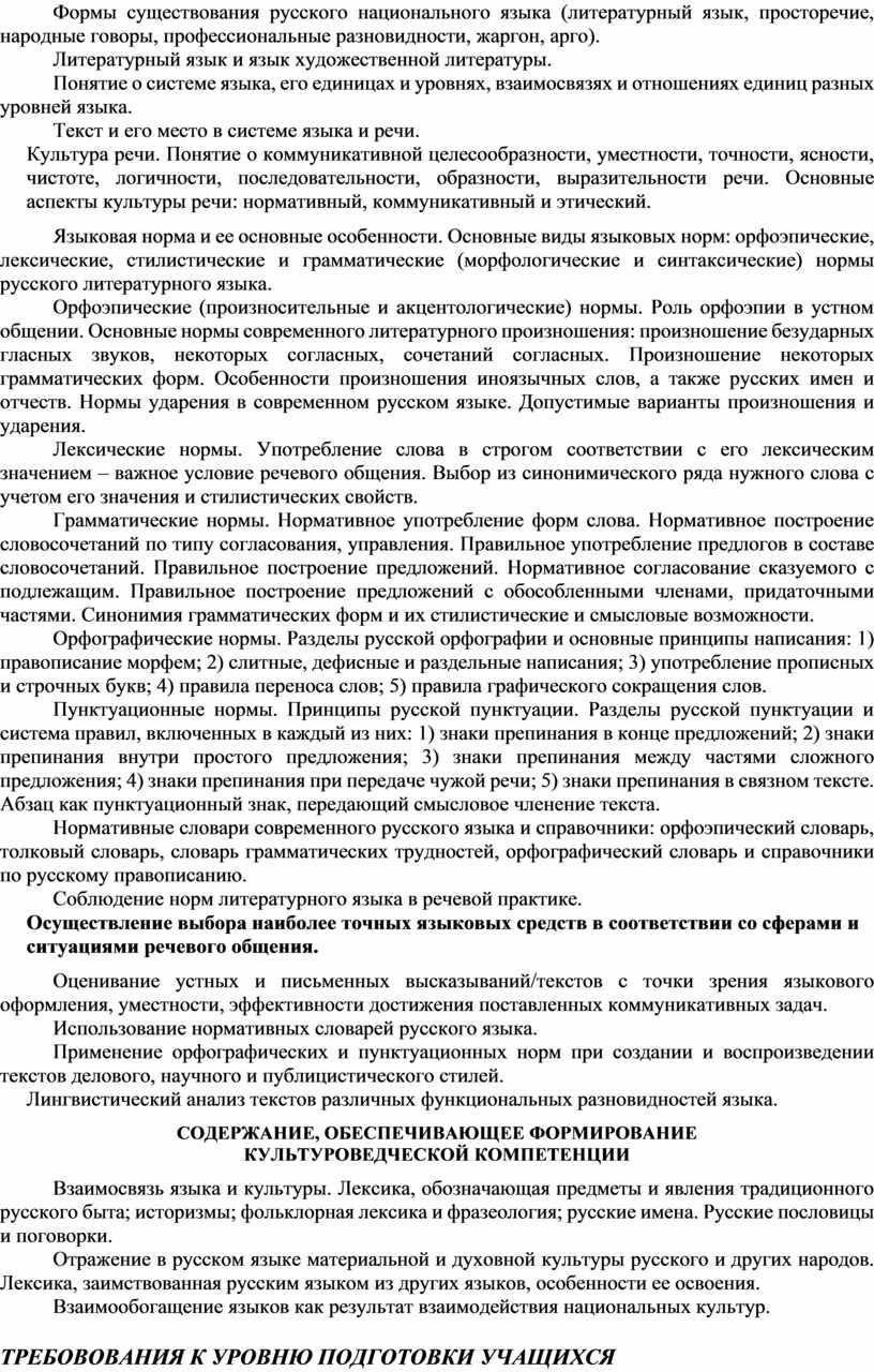 Формы существования русского национального языка (литературный язык, просторечие, народные говоры, профессиональные разновидности, жаргон, арго)