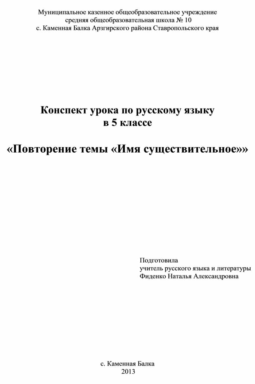 Муниципальное казенное общеобразовательное учреждение средняя общеобразовательная школа № 10 с