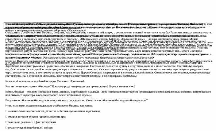 Технологическая карта урока по литературе на тему: В. А. Жуковский – родоначальник русского романтизма. Счастье и судьба в балладе «Светлана»