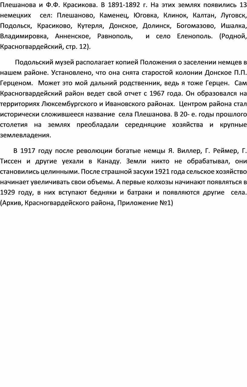 Плешанова и Ф.Ф. Красикова. В 1891-1892 г