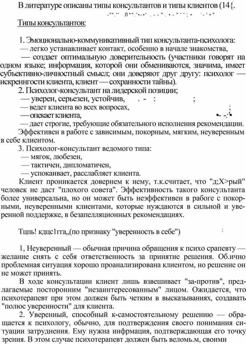 В литературе описаны типы консультантов и типы клиентов (14{