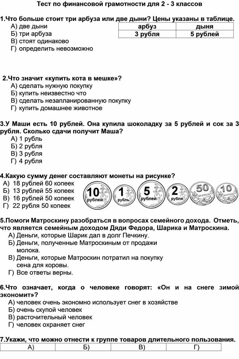 Тест по финансовой грамотности для 2 - 3 классов 1