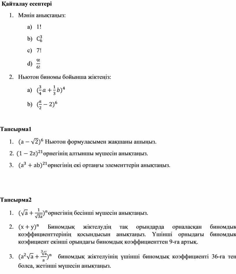 Мәнін анықтаңыз: a) 1! b) c) d)