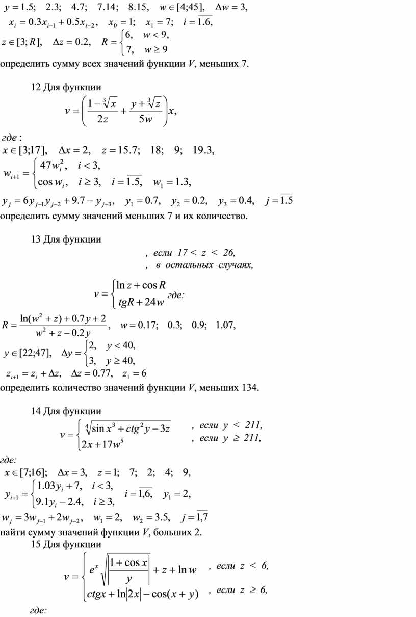 V , меньших 7. 1 2 Для функции определить сумму значений меньших 7 и их количество