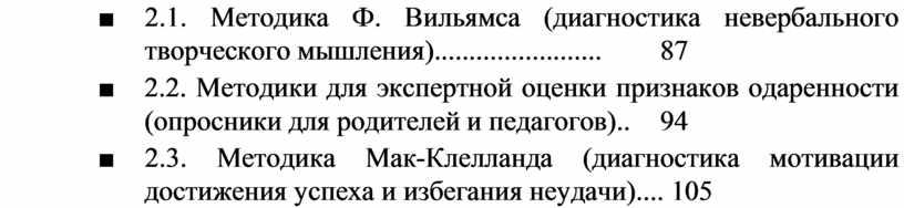 Методика Ф. Вильямса (диагностика невербального творческого мышления)
