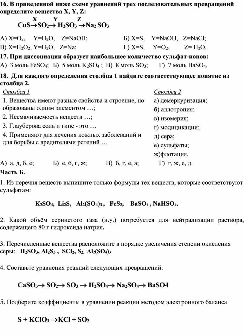 В приведенной ниже схеме уравнений трех последовательных превращений определите вещества