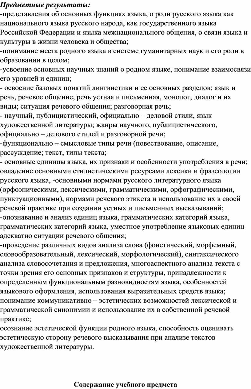 Предметные результаты: -представления об основных функциях языка, о роли русского языка как национального языка русского народа, как государственного языка