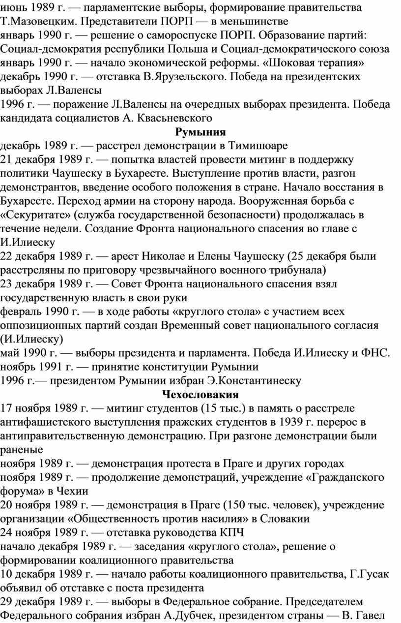 Т.Мазовецким. Представители ПОРП — в меньшинстве январь 1990 г