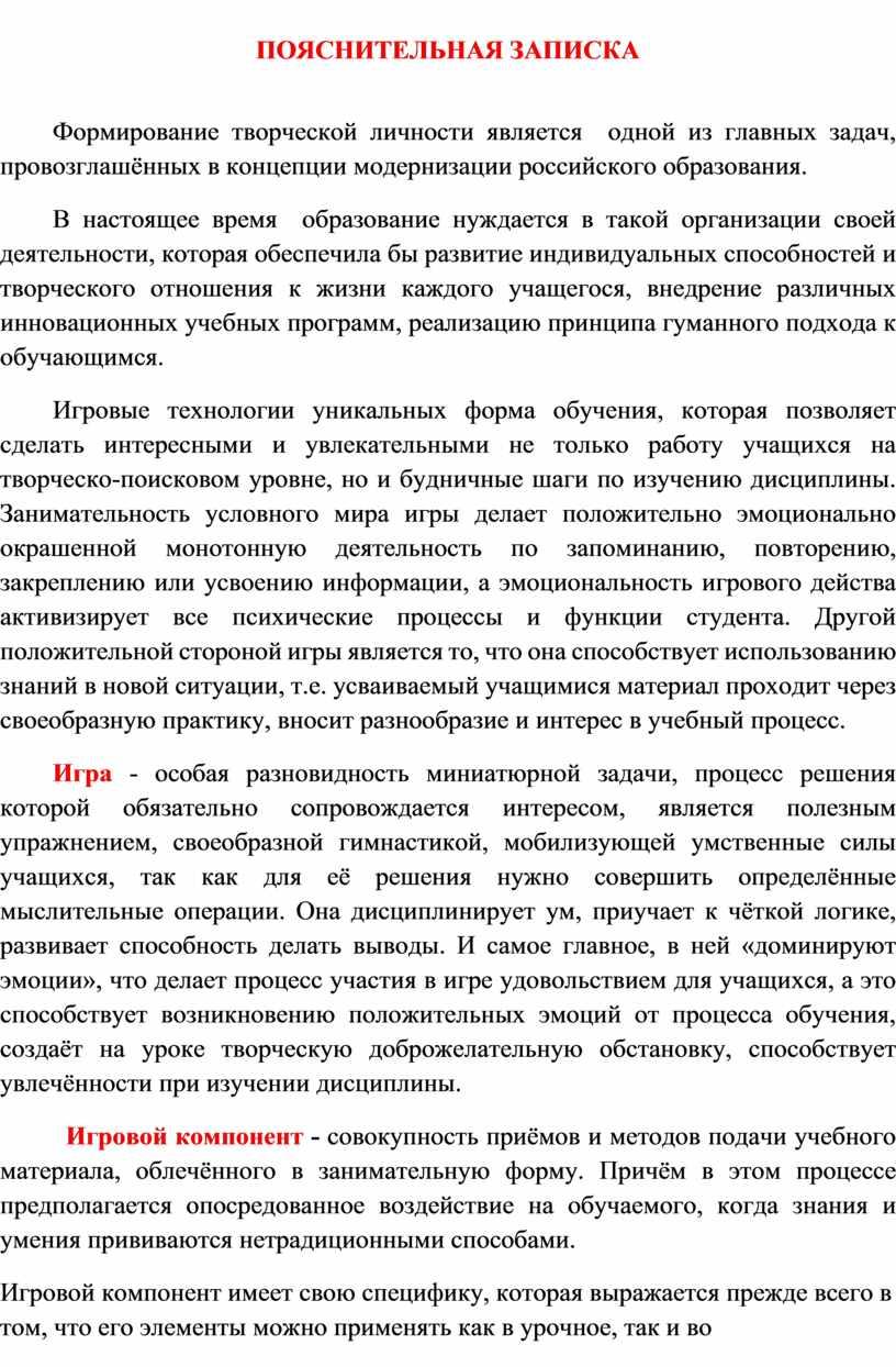 ПОЯСНИТЕЛЬНАЯ ЗАПИСКА Формирование творческой личности является одной из главных задач, провозглашённых в концепции модернизации российского образования