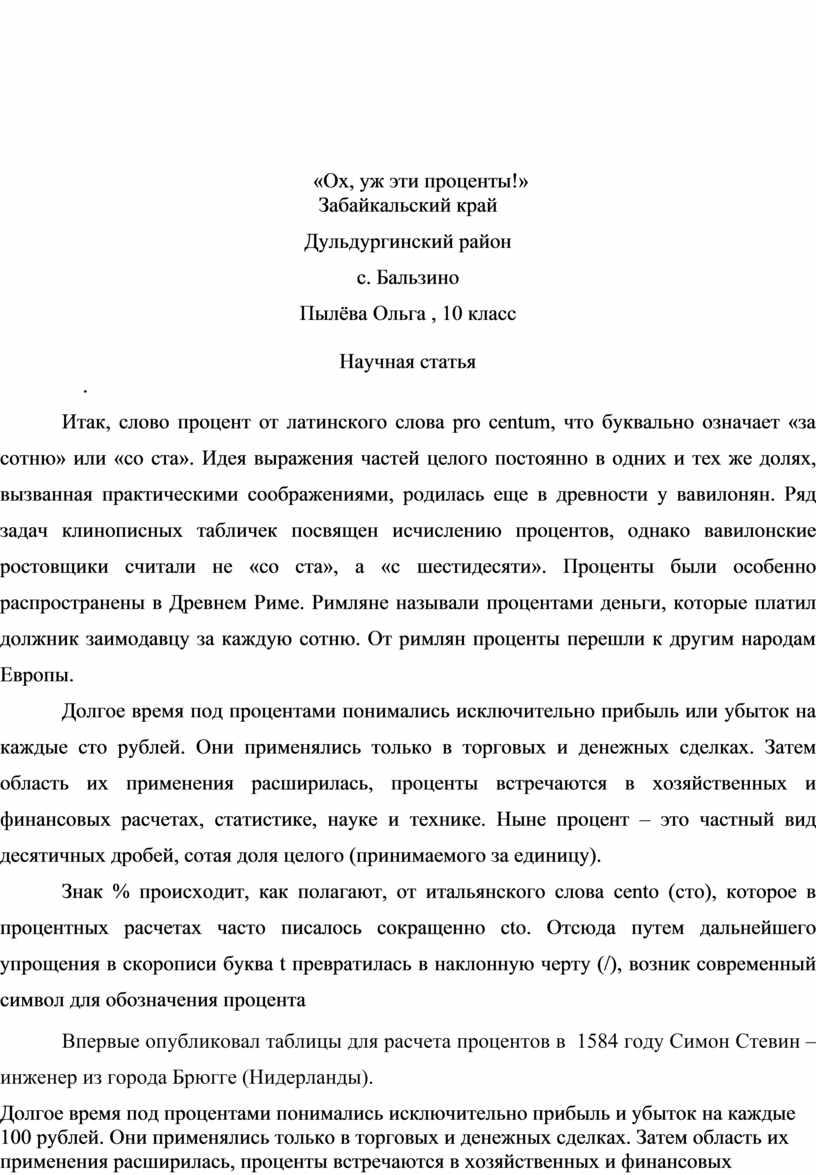 Ох, уж эти проценты!» Забайкальский край