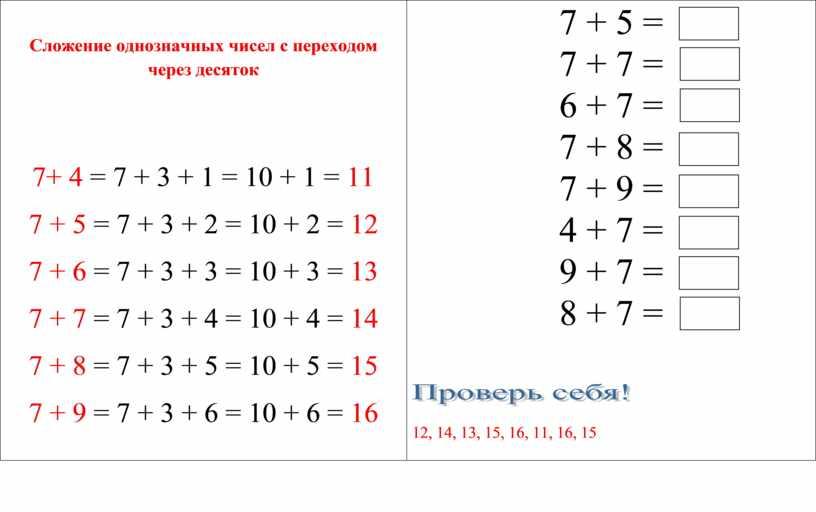 Сложение однозначных чисел с переходом через десяток 7+ 4 = 7 + 3 + 1 = 10 + 1 = 11 7 + 5 =…