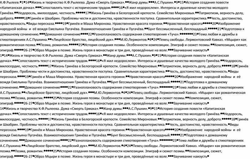 К.Ф.Рылеев.114Жизнь и творчество
