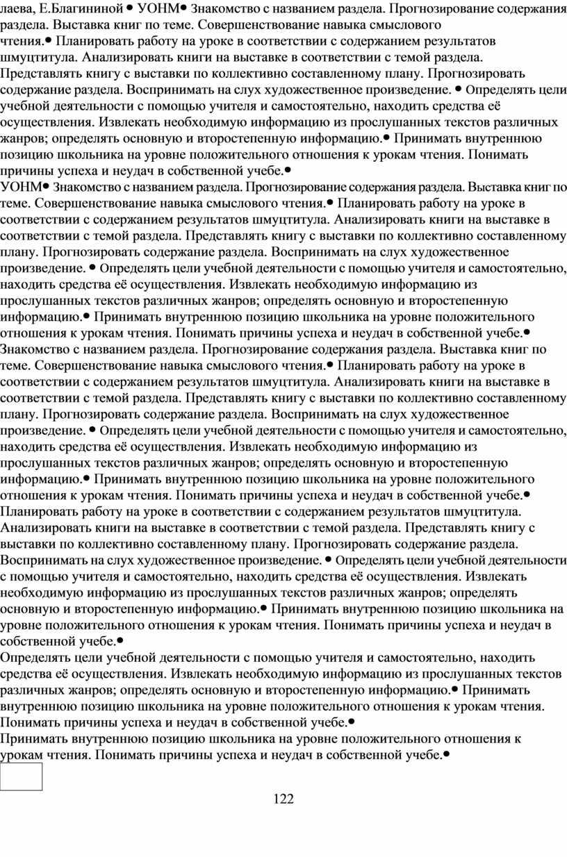 Е.Благининой УОНМ Знакомство с названием раздела