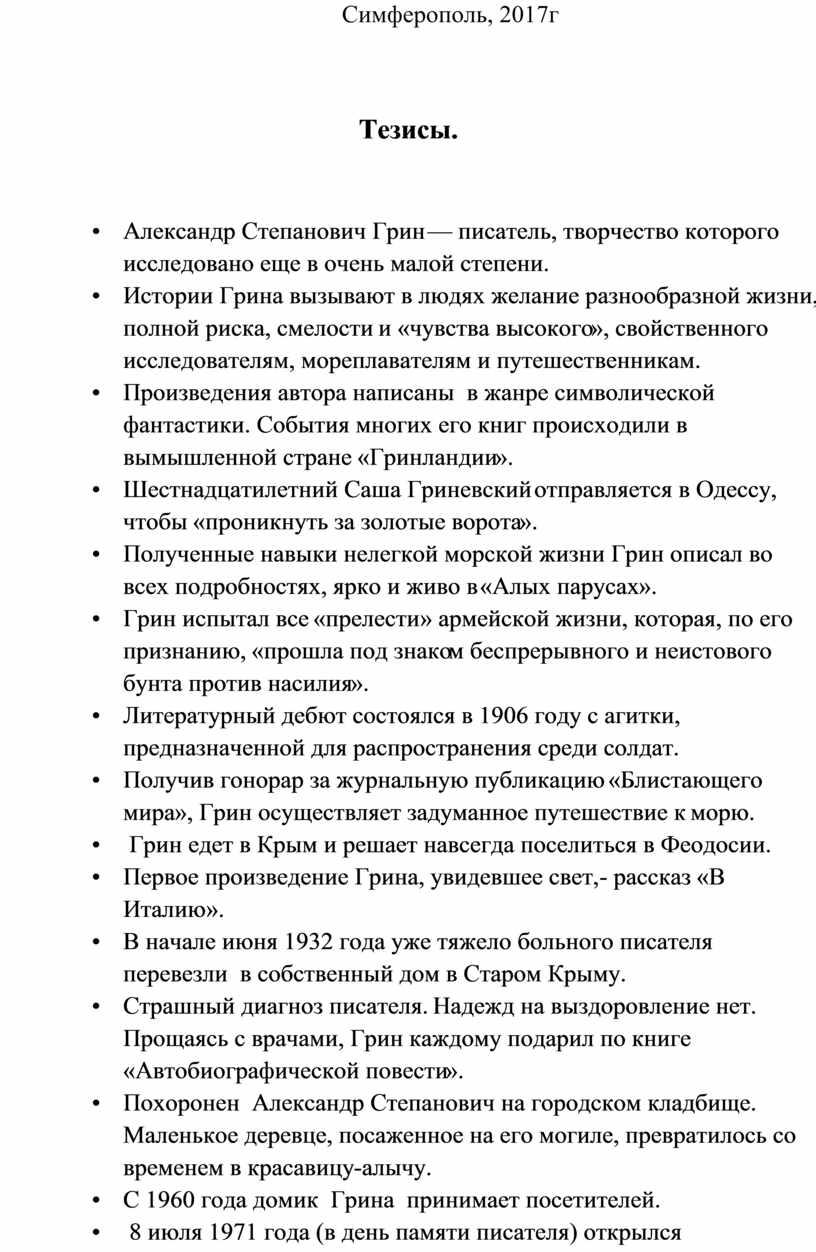 Симферополь, 2017г Тезисы