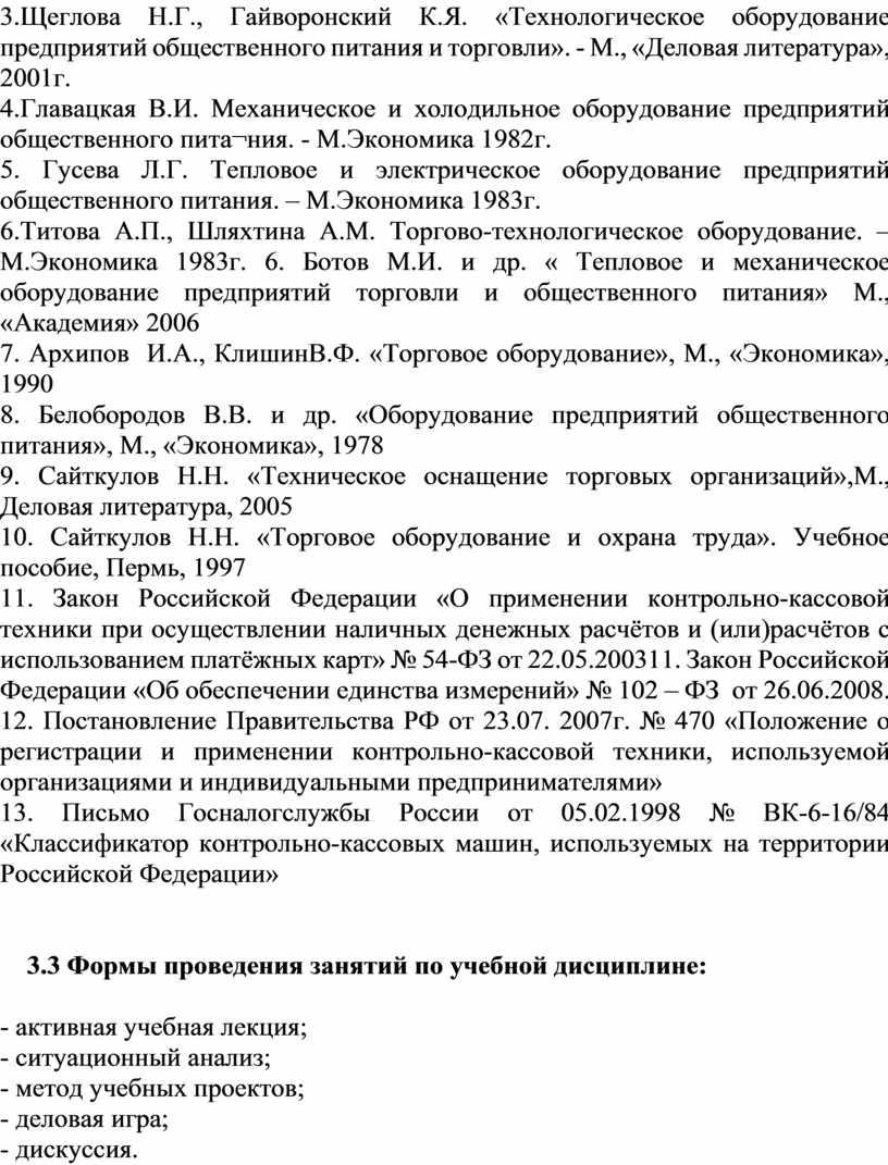 Щеглова Н.Г., Гайворонский К.Я