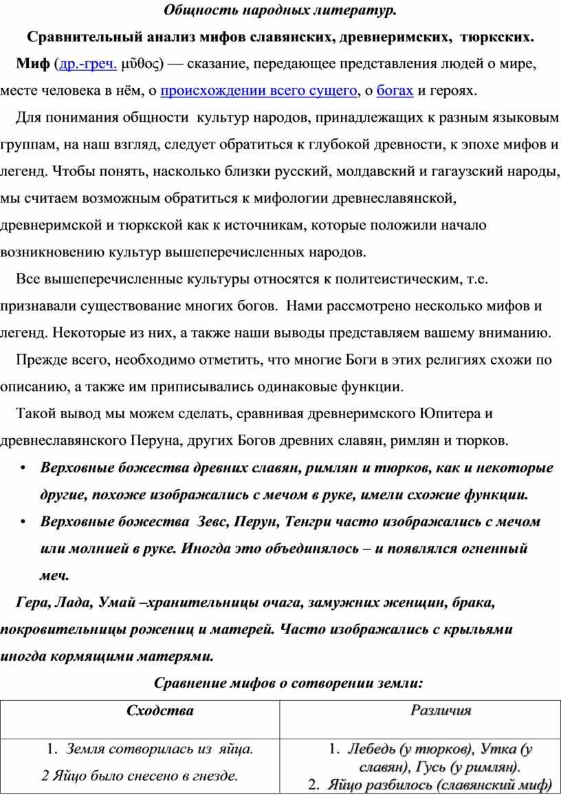 Общность народных литератур.