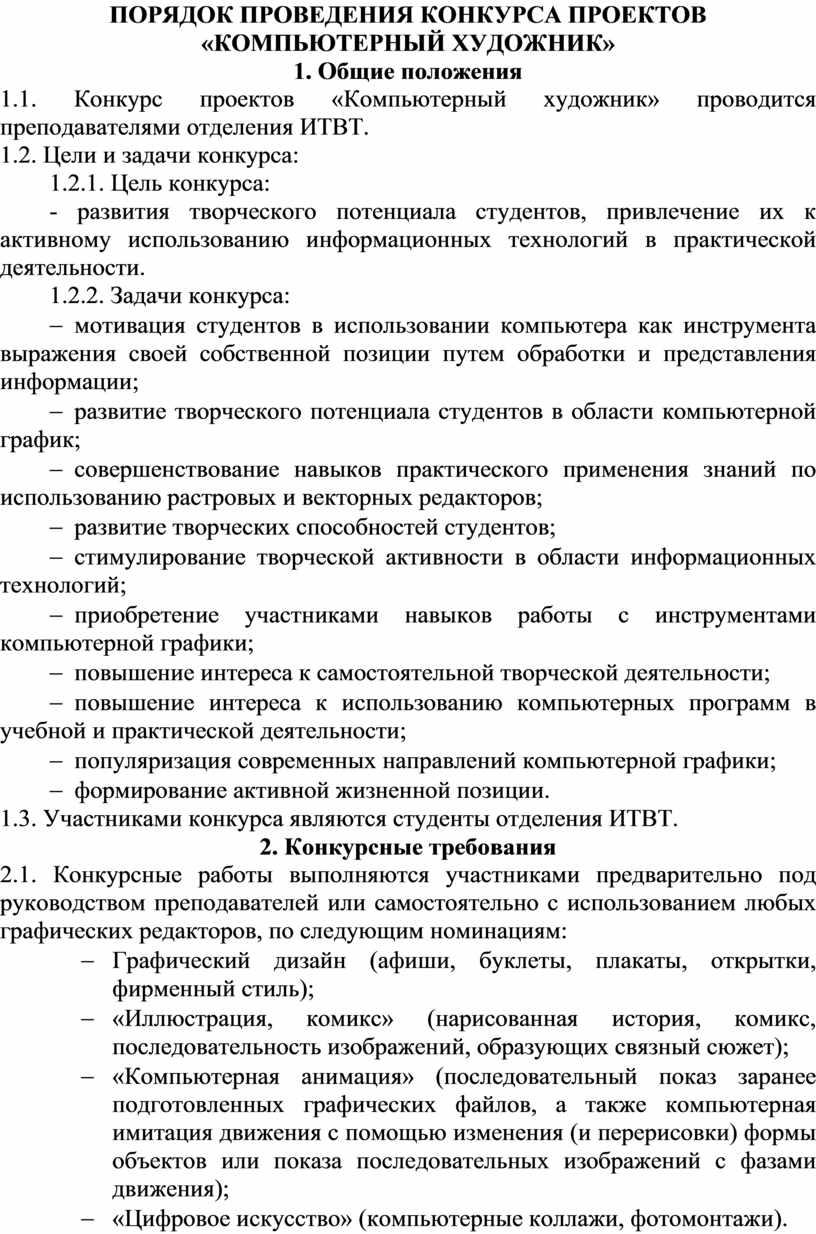 ПОРЯДОК ПРОВЕДЕНИЯ КОНКУРСА ПРОЕКТОВ «КОМПЬЮТЕРНЫЙ