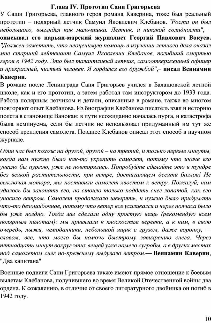 Глава IV . Прототип Сани Григорьева