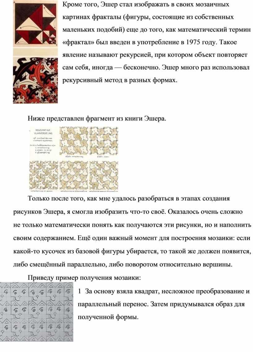 Кроме того, Эшер стал изображать в своих мозаичных картинах фракталы (фигуры, состоящие из собственных маленьких подобий) еще до того, как математический термин «фрактал» был введен…