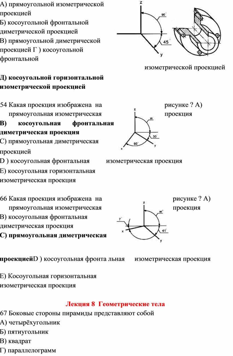 А) прямоугольной изометрической проекцией