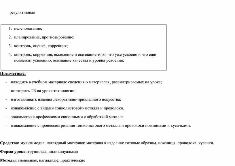 Предметные: - находить в учебном материале сведения о материалах, рассматриваемых на уроке; - повторить
