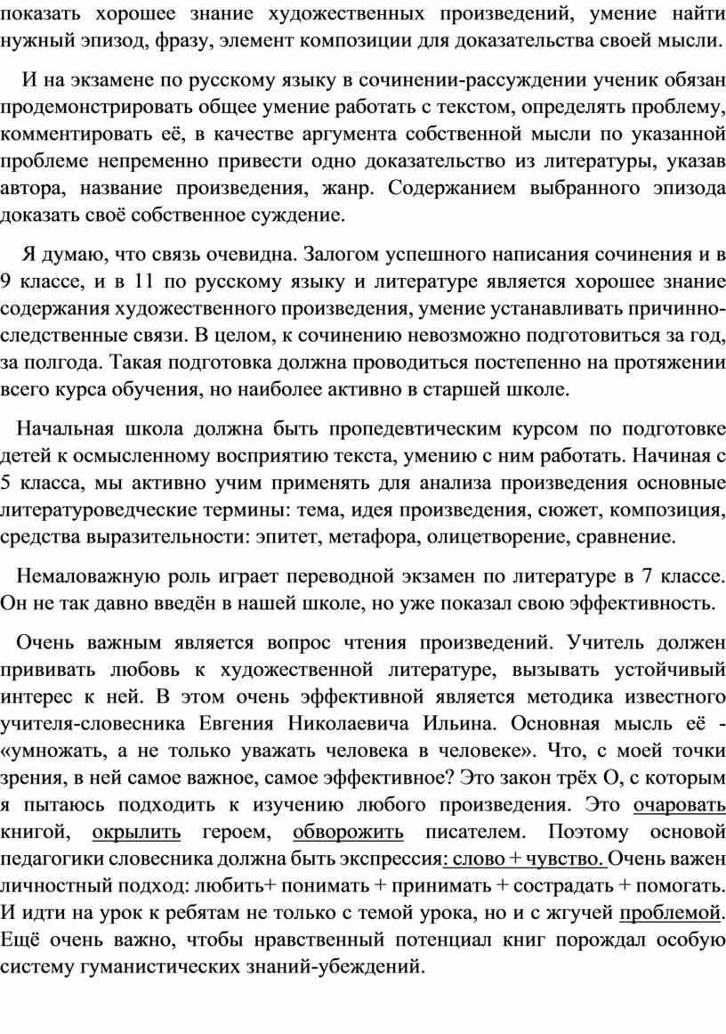 И на экзамене по русскому языку в сочинении-рассуждении ученик обязан продемонстрировать общее умение работать с текстом, определять проблему, комментировать её, в качестве аргумента собственной мысли…