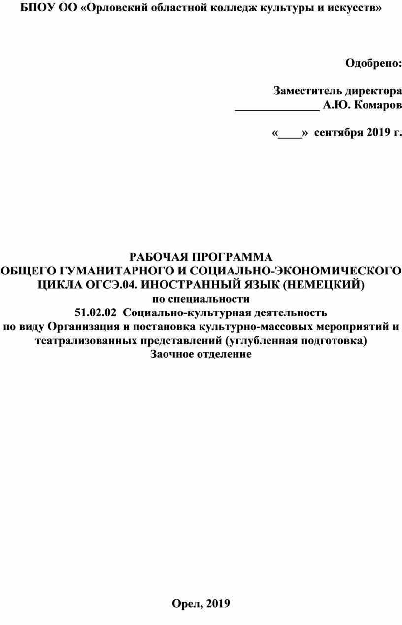 БПОУ ОО «Орловский областной колледж культуры и искусств»