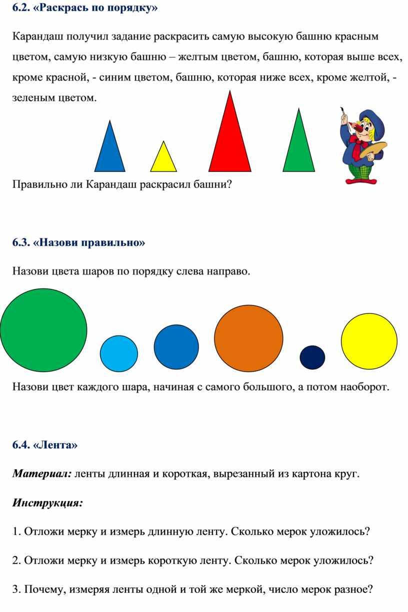 Раскрась по порядку» Карандаш получил задание раскрасить самую высокую башню красным цветом, самую низкую башню – желтым цветом, башню, которая выше всех, кроме красной, -…