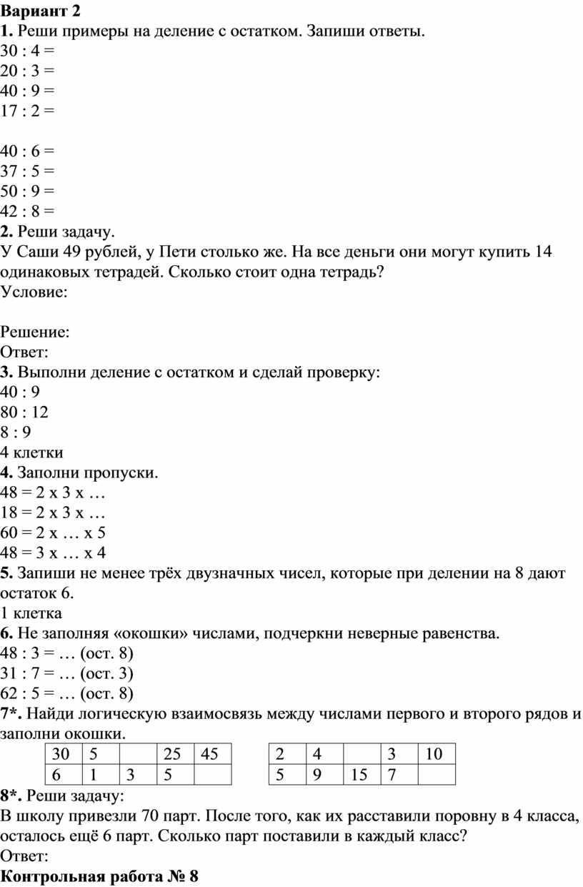 Вариант 2 1. Реши примеры на деление с остатком