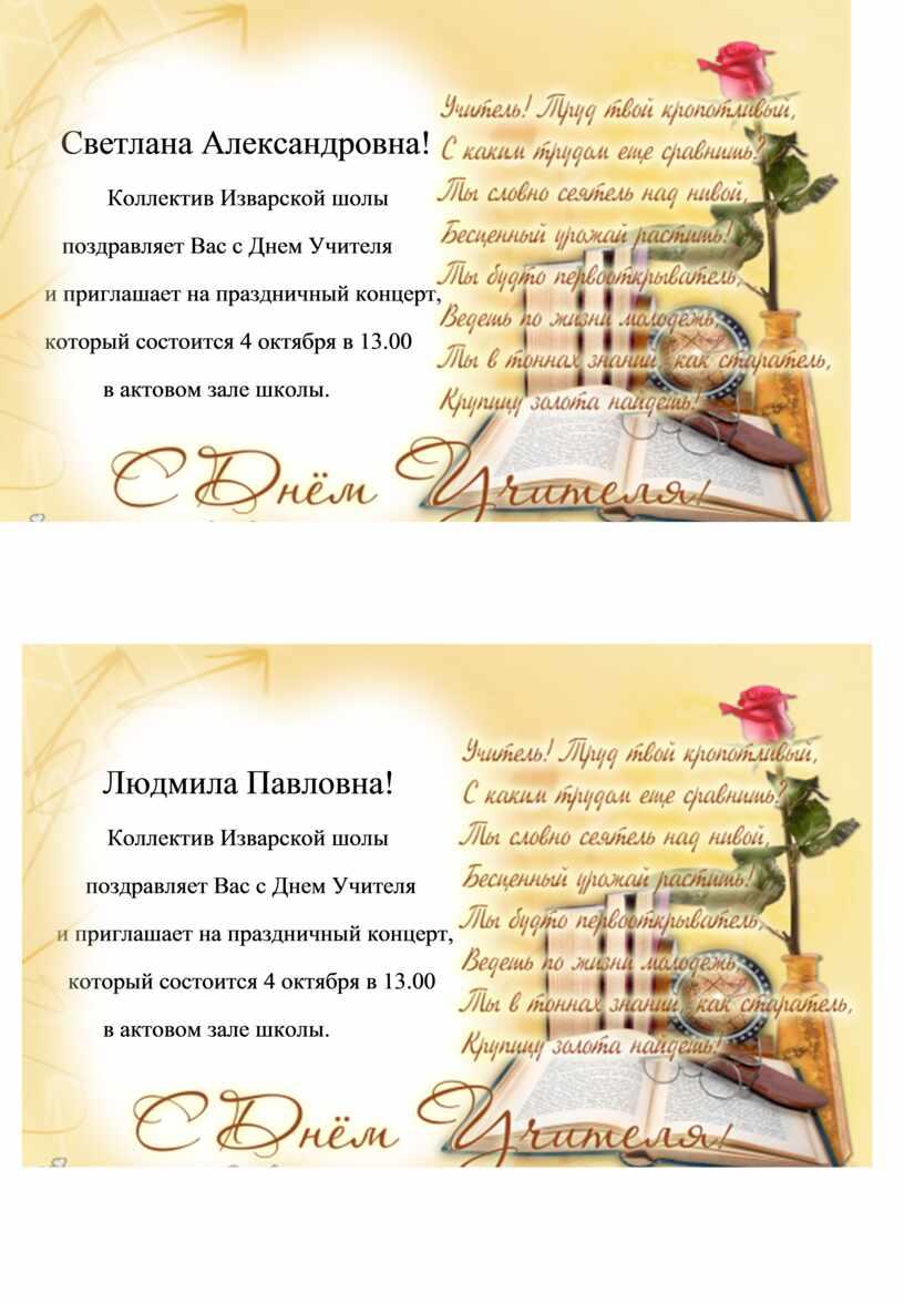 Светлана Александровна!