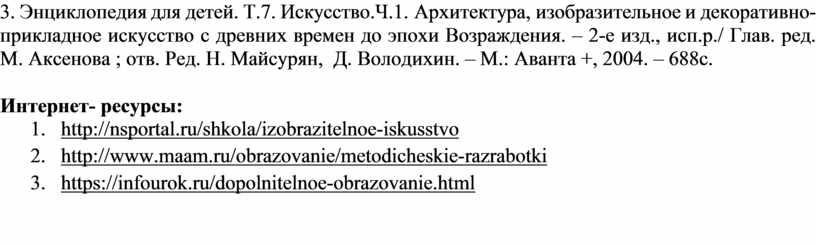 Энциклопедия для детей. Т.7.