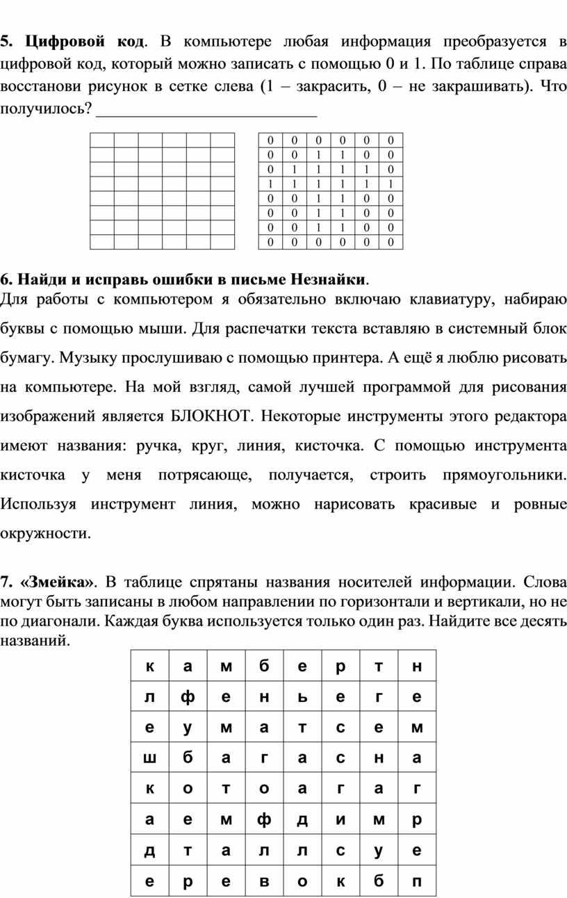 Цифровой код . В компьютере любая информация преобразуется в цифровой код, который можно записать с помощью 0 и 1