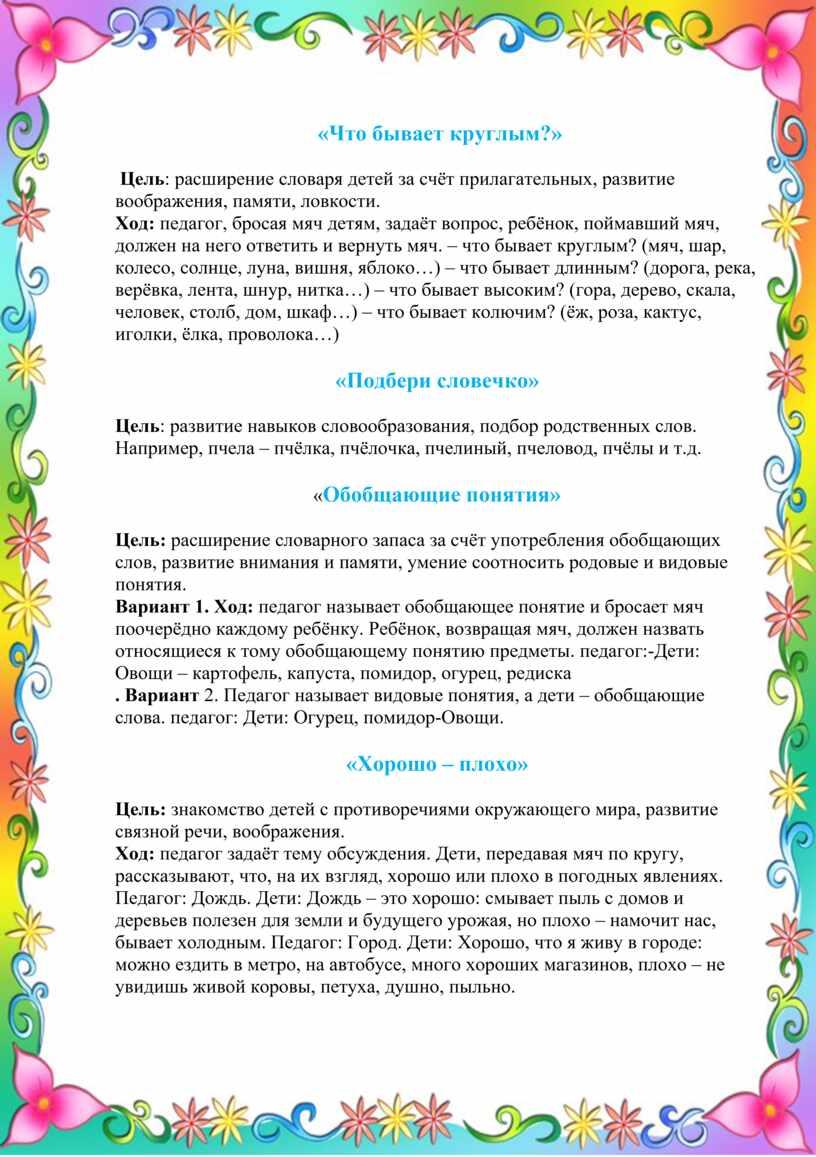 Что бывает круглым?» Цель : расширение словаря детей за счёт прилагательных, развитие воображения, памяти, ловкости