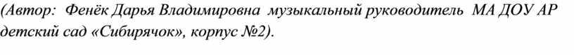 Автор: Фенёк Дарья Владимировна музыкальный руководитель